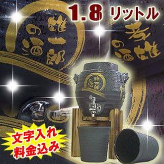 名入れ 黒舞焼酎サーバーセット 1.8L(木台付)カップ2個.png